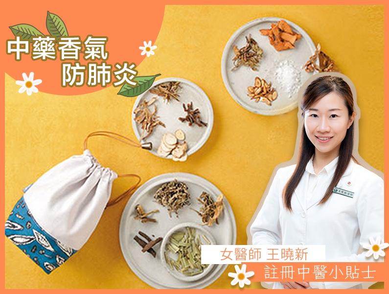 中藥香氣防肺炎 by 王曉新中醫師